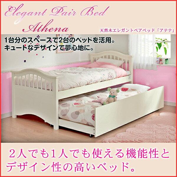 親子ベッド 天然木エレガントペアベッド「アテナ」 低ホル仕様 プリンセス 姫系