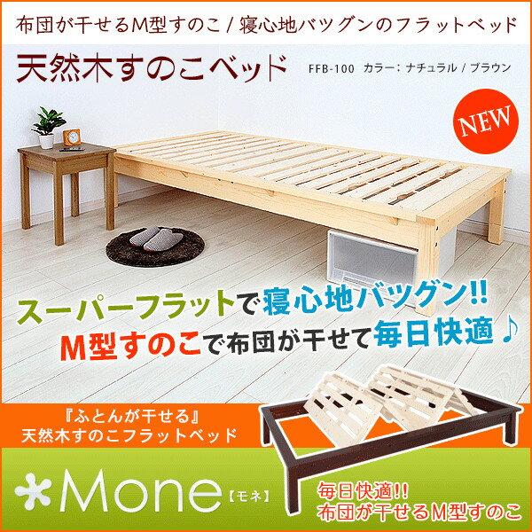 布団が干せる天然木フラットベッド モネ Mone シングルサイズ
