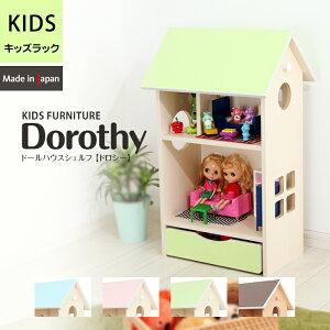 日本製 ドールハウスシェルフ Dorothy ドロシー かわいい おままごと 木製 棚 ラック 絵本収納 おもちゃ収納 完成品 子ども キッズ 安心 安全 国産