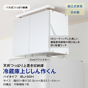 地震対策 冷蔵庫上じしん作くん ハイタイプ 鏡面扉 防災 転倒防止 天井つっぱり 上置き 収納棚