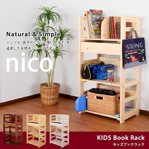 【P10倍&クーポン配布中】 北欧 天然木キッズブックラック nico パイン材のブックラック 本棚