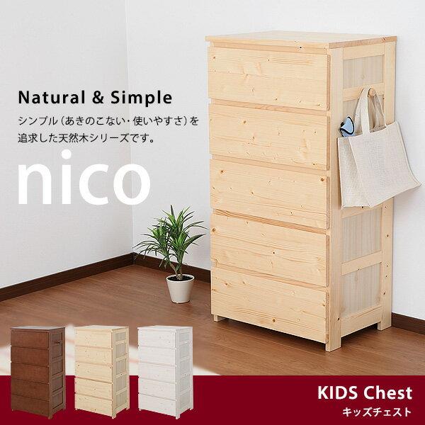 北欧 天然木キッズチェスト nico パイン材 チェスト 5段 完成品 引出し 収納