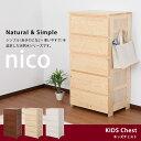 北欧 天然木キッズチェスト nico パイン材のチェスト 5段 完成品