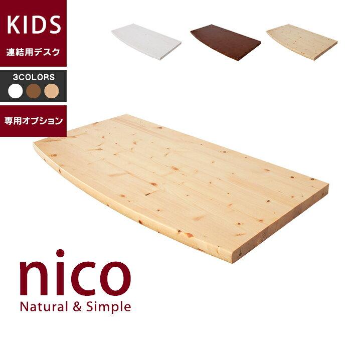 北欧 天然木キッズ連結デスク nico 机 学習デスク デスク