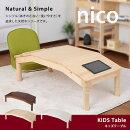 北欧天然木キッズテーブルnico送料無料おしゃれ木製子供家具