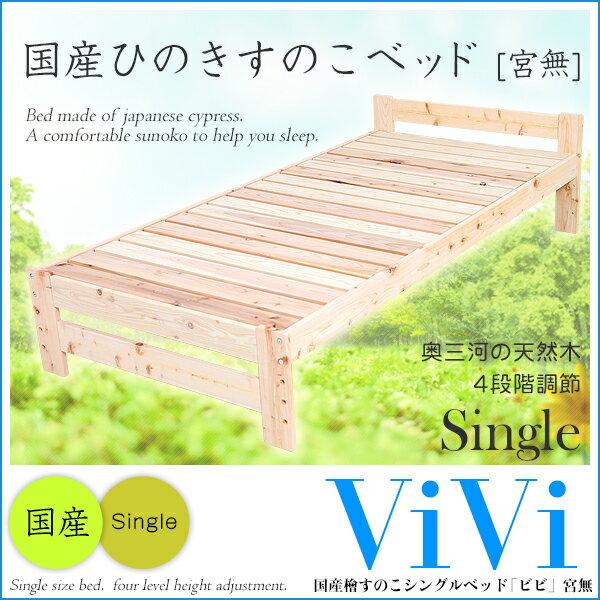 ベッド ひのきベッド すのこベッド 奥三河産の檜すのこシングルベッド宮無 ViVi シングル 国産 ひのき 4段階調節
