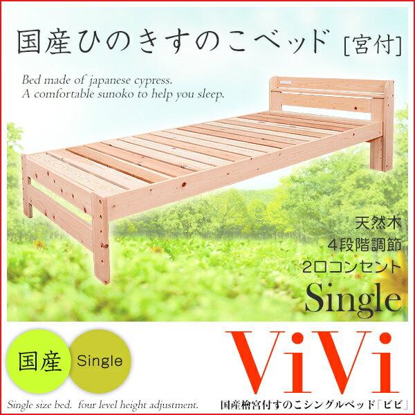 ベッド ひのきベッド すのこベッド 奥三河産の檜すのこシングルベッド宮付 ViVi シングル 国産 ひのき 4段階調節