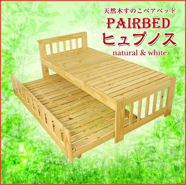 【P10倍&クーポン配布中】 親子ベッド 収納式天然木すのこペアベッド【ヒュプノス】