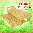 親子ベッド収納式天然木すのこペアベッド【ヒュプノス】(すのこベッド二段ベッド子供部屋木製ベッド2段ベッドベッド低ホル仕様)【送料無料】