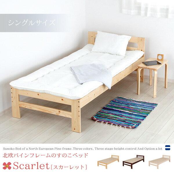 【P10倍&クーポン配布中】 すのこベッド 北欧パインフレームのすのこベッド Scarlet[スカーレット] 【シングルサイズ】 すのこ ベッド おしゃれ