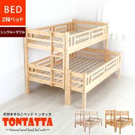 北欧パインフレーム二段ベッド 天然木すのこジュニアベッド TONTATTA トンタッタ 2段ベッド シングル×ダブル