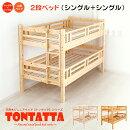 北欧パインフレーム二段ベッド天然木すのこジュニアベッドTONTATTAトンタッタ2段ベッドシングル×シングル送料無料