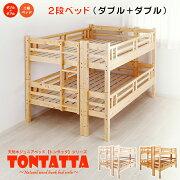 北欧パインフレーム二段ベッド天然木すのこジュニアベッドTONTATTAトンタッタ2段ベッドダブル×ダブル送料無料