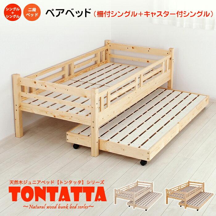 北欧パインフレームペアベッド 天然木すのこジュニアベッド TONTATTA トンタッタ 親子ベッド シングル×シングル