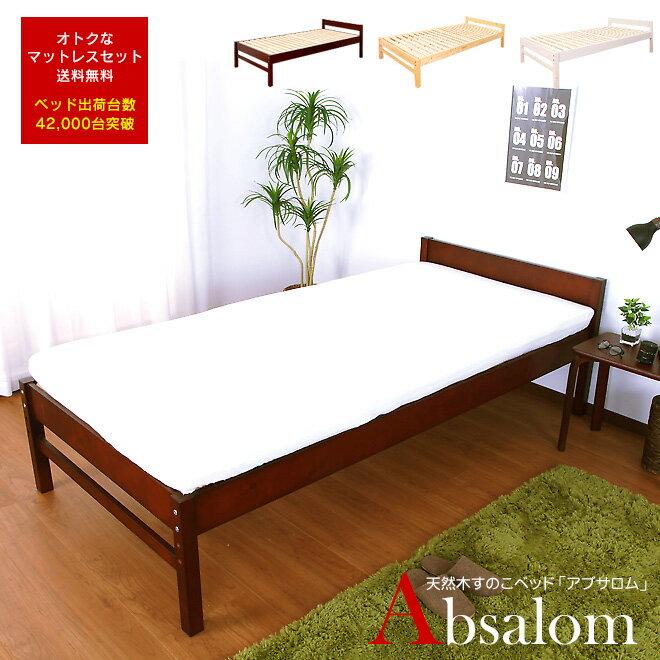 すのこベッド 高さ調節可能な天然木すのこベッド Absalom アブサロム 【2つ厚さから選べるお得なマットレスセット 厚さ9.5cm】シングルサイズ おしゃれ