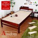 【スーパーSALE P10倍&最大1000円クーポン】 すのこベッド 高さ調節可能な天然木すのこベッド Absalom アブサロム シングルサイズ おしゃれ ベッドフレーム ベッド