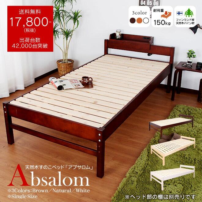 すのこベッド 高さ調節可能な天然木すのこベッド Absalom アブサロム シングルサイズ おしゃれ ベッドフレーム ベッド