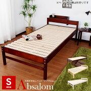 すのこベッドシングル高さ調節可能な天然木すのこベッドAbsalomアブサロムSALEセールベッド木製ベッド新生活ベッド送料無料