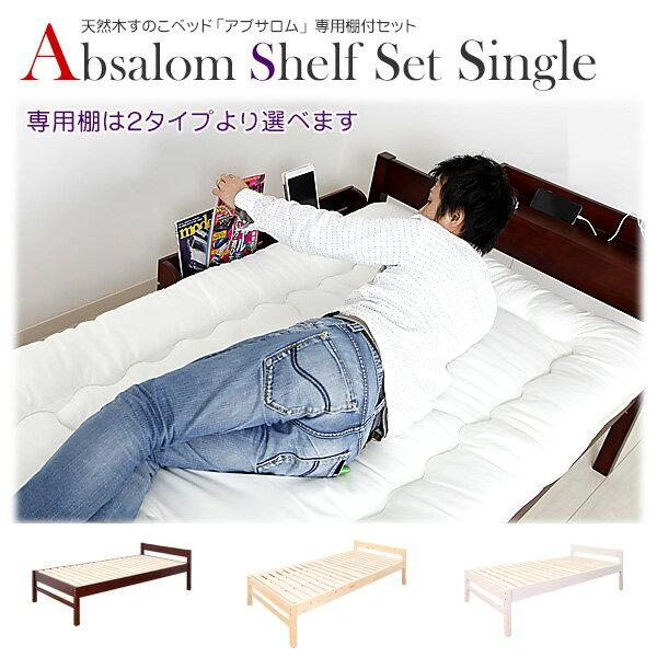 すのこベッド シングル 高さ調節可能な天然木すのこベッド Absalom アブサロム【2タイプの専用棚より選べるお得な棚セット】 シングルサイズ おしゃれ ベッド ★すのこベッド棚セット★