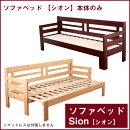 ソファベッド低ホルすのこベッド天然木すのこソファベッド本体のみシオン【Sion】ベッドシングルベッド木製ベッドマットレス送料無料すのこ