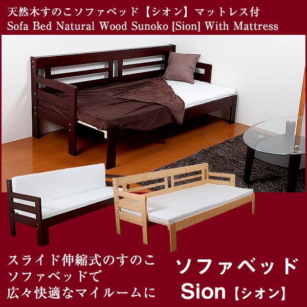 ソファベッド 天然木すのこソファベッド 専用国産マットレス付き シオン【Sion】
