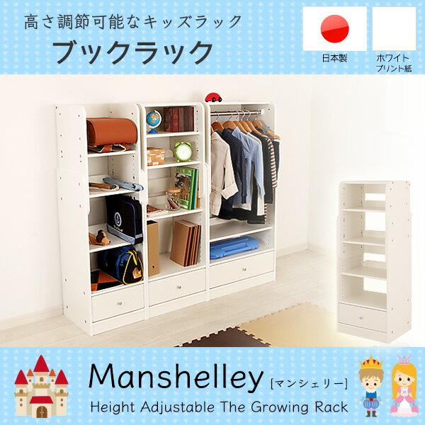 日本製 高さ調節可能なキッズラック [マンシェリー] ブックラック ホワイト