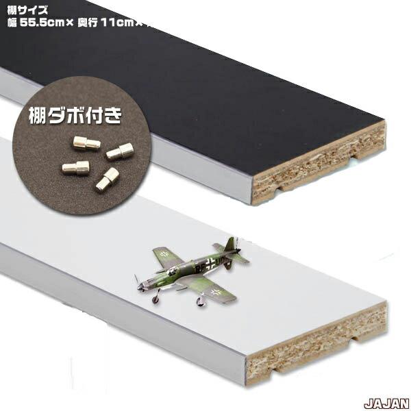 薄型卓上コレクションケース Peceta-ペセタ- 追加可動棚(1枚入) 国産
