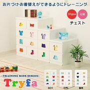 お片付けしたくなるチェストトライファ【Tryfa】6杯タイプ送料無料