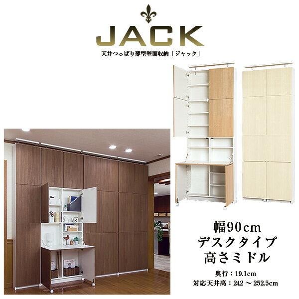 【P10倍&クーポン配布中】 奥行19cm天井つっぱり薄型壁面収納【JACK】ジャック 幅90cm デスクタイプ 高さミドル 折りたたみチェア付き