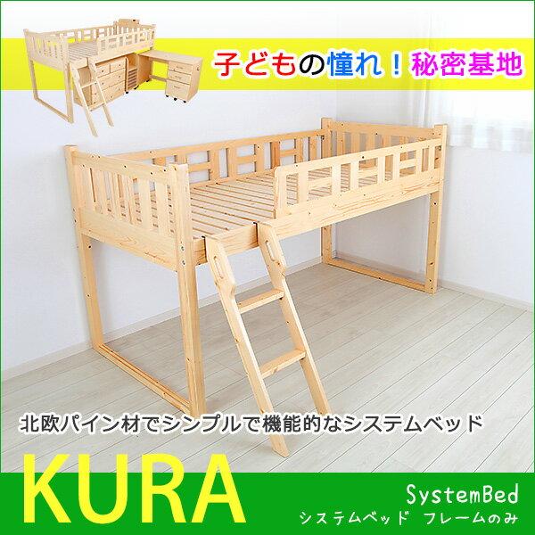 天然木システムベッド KURA ベッドフレーム 北欧パイン材のシステムベッド ハイベッド ロフトベッド ベッド シングル すのこベッド