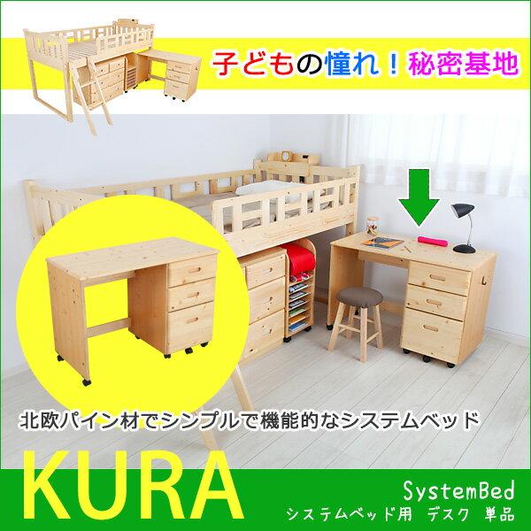 【P10倍&クーポン配布中】 天然木システムベッド KURAオプション デスクのみ 学習机