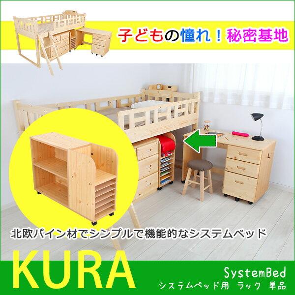 【P10倍&クーポン配布中】 天然木システムベッド KURAオプション ラックのみ