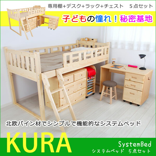 天然木システムベッド KURA 5点セット ラック・チェスト・デスク付 北欧パイン材のシステムベッド ロフトベッド ベッド シングル すのこベッド