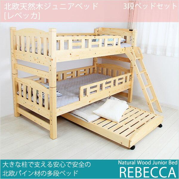 【P10倍&クーポン配布中】 三段ベッド 天然木ジュニアベッド REBECCA 3段ベッドセット 北欧パイン材三段ベッド シンプル おしゃれ