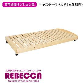 天然木ジュニアベッド REBECCA 二段ベッド用 下段ベッドのみ