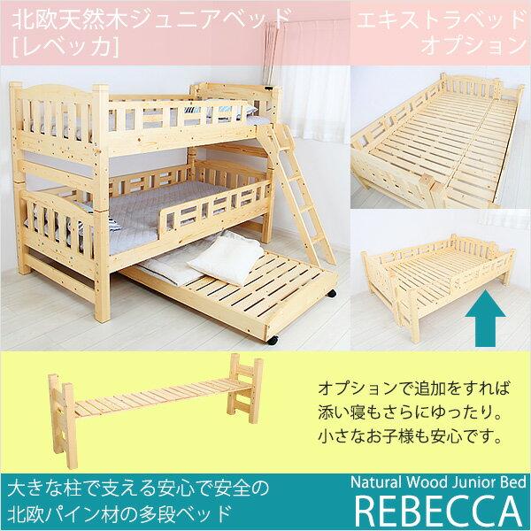天然木ジュニアベッド REBECCA 二段ベッド/三段ベッド用 専用エキストラベッドのみ