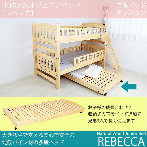 【P10倍&クーポン配布中】 天然木ジュニアベッド REBECCA 二段ベッド用 下段ベッドのみ