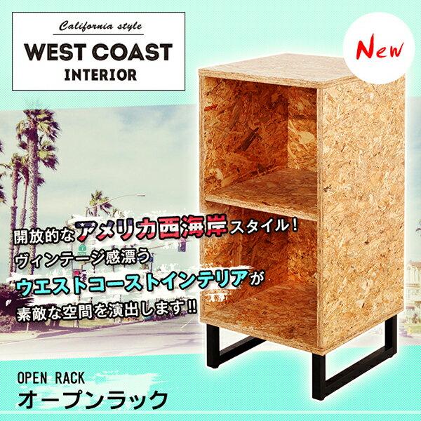 オープンラック WCI-OR3981 西海岸 サーフスタイル カリフォルニア ブルックリン 男前 オシャレ OSB WESTCOAST INTERIOR ウエストコーストインテリア