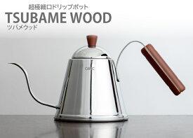 CAFEC 超極細口ドリップポットTSUBAME WOOD TBW-1000