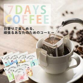 【送料無料】 コーヒー ギフト 7種 飲み比べ ドリップバッグ 7DAYS COFFEE 7dayscoffee ドリップバッグコーヒー 珈琲 プチギフト プレゼント とびだす焙煎所 飛び出す焙煎所 ダートコーヒー かわいい おしゃれ