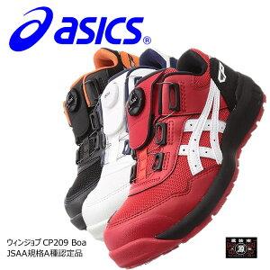 安全靴 アシックス boa ウィンジョブ CP209 ボア ダイヤル式 鳶靴 作業用 軽量 メンズ レディース 作業靴 【大阪丸源】【取り寄せ商品】