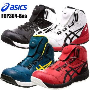安全靴 アシックス boa CP304 ウィンジョブ ダイヤル式 ボア ハイカット 作業用 軽量 メンズ レディース 作業靴 鳶靴【大阪丸源】【取り寄せ商品】