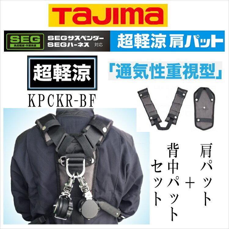 【タジマ TAJIMA】【夏向け超軽涼シリーズ】SEG安全帯 ハーネス・サスペンダーに安全帯肩 背中パット付CKRKPCKR-BFフリーサイズ