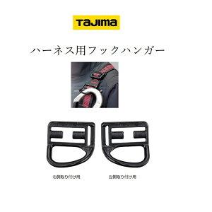 【レターパックOK】【タジマ TAJIMA】【ハーネス・サスペンダーに】後付けフックハンガー2コ入りADFH-HN