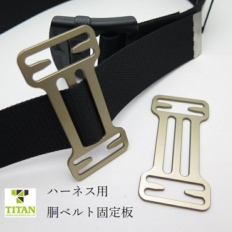 【レターパックライトOK】【タイタン サンコー 安全帯】TBハーネス専用胴ベルト固定板・胴ベルトホルダー2コ入り
