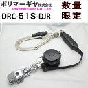 【送料無料】ポリマーギヤ 安全帯着脱式ランヤードDRC-51S-DJRストッパー付き常時巻き取り式リール