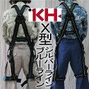 【送料無料】安全帯KH(基陽)X型ハーネス『鳶忍者』・HXBL黒×青ライン・HXSL黒×シルバーラインS-Mサイズ・M-Lサイズ