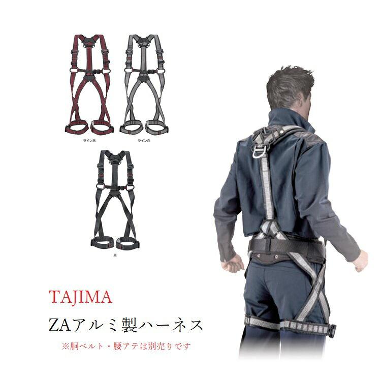 【安全帯 ハーネス】【タジマ TAJIMA】【送料無料】タジマ Y型ハーネス安全帯SEGハーネスZA軽量アルミ製S・M・Lサイズライン赤・ライン白・黒