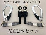 【送料無料】【ポリマーギヤ】【ハーネス安全帯ランヤード】DRC-51S着脱式リールダブルランヤード巻き込み防止ストッパー付き・ストッパーなし通常フック+逆付きフックセット販売