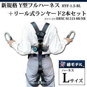 【送料無料】【あす楽OK】HYF1.5-L-BK+DRNC-M-51SLサイズ椿モデル新規格フルハーネス+ポリマーギヤ巻き込み防止ストッパー付きランヤード左右2台セット